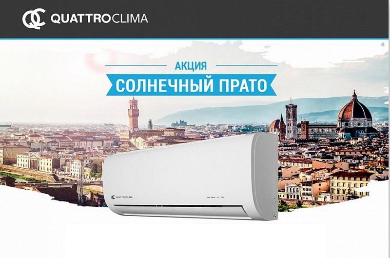 зима-лето кондиционер симферополь